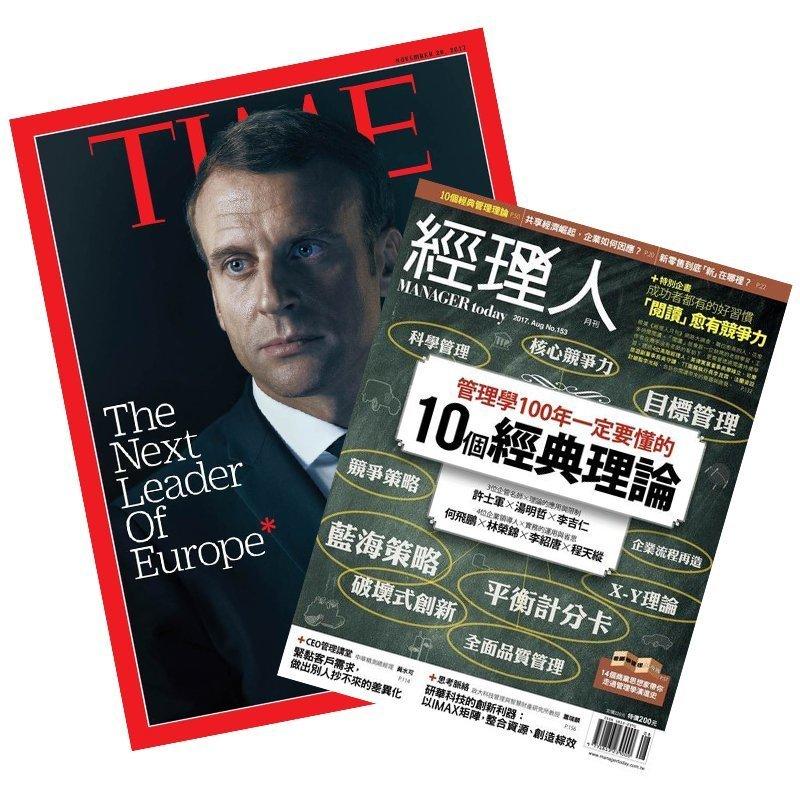 TIME 32期(8個月) +經理人月刊12期 ★送TIME數位版+送英文精裝書1