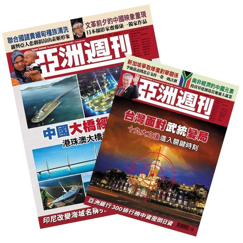 亞洲週刊 一年(51期)+送好禮2選11