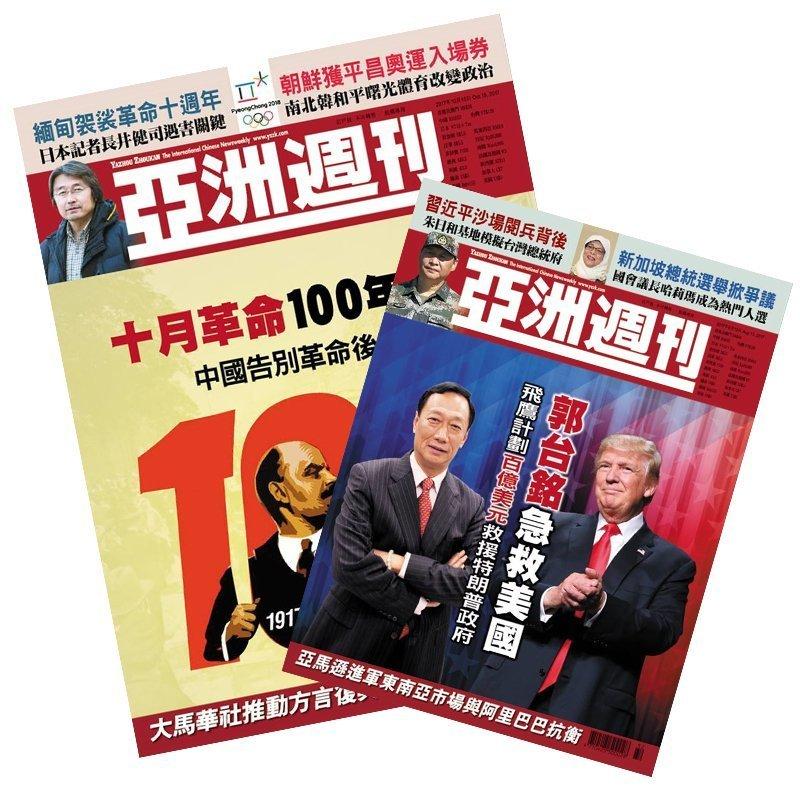 亞洲週刊 二年(102期)+送好禮2選11