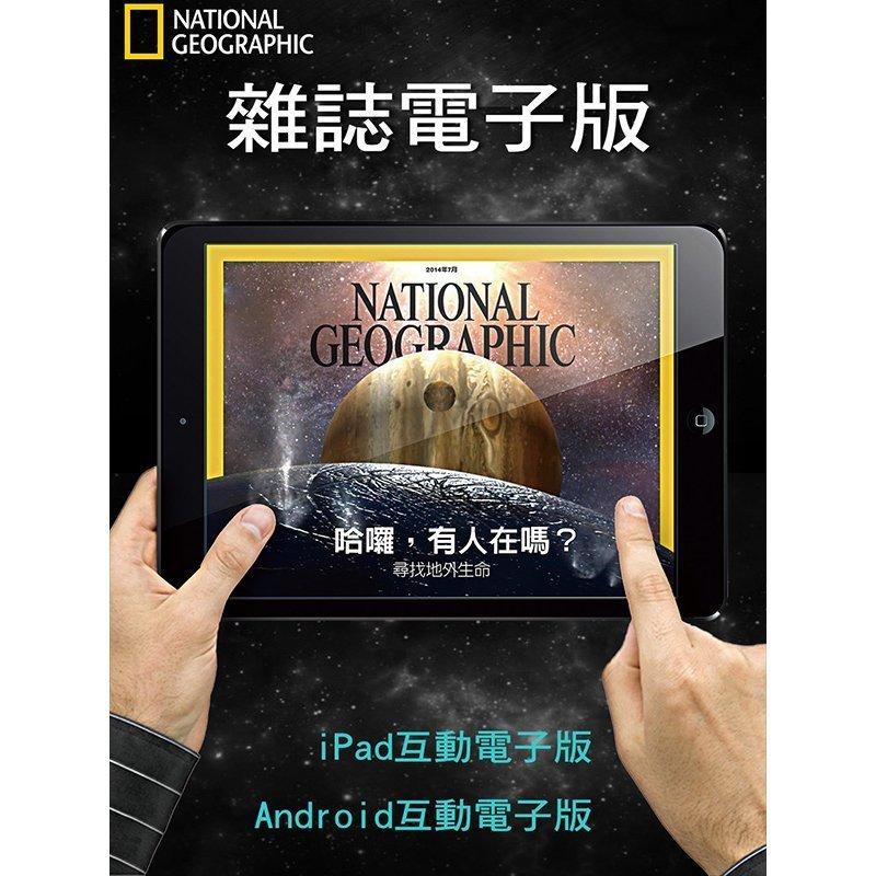 國家地理雜誌 互動式電子雜誌 中文版一年(12期)1