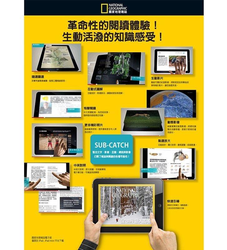 國家地理雜誌 互動式電子雜誌 中文版一年(12期)2