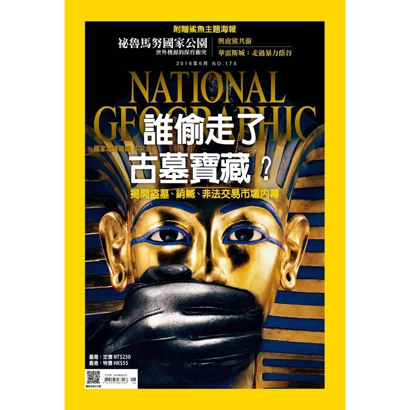 TIME 學生價37期(9個月)+國家地理雜誌中文版一年(12期) ★送TIME數位版+16G隨身碟3