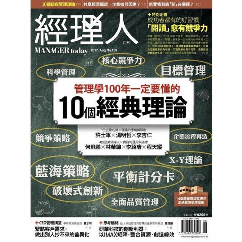 TIME 32期(8個月) +經理人月刊12期 ★送TIME數位版+送英文精裝書3
