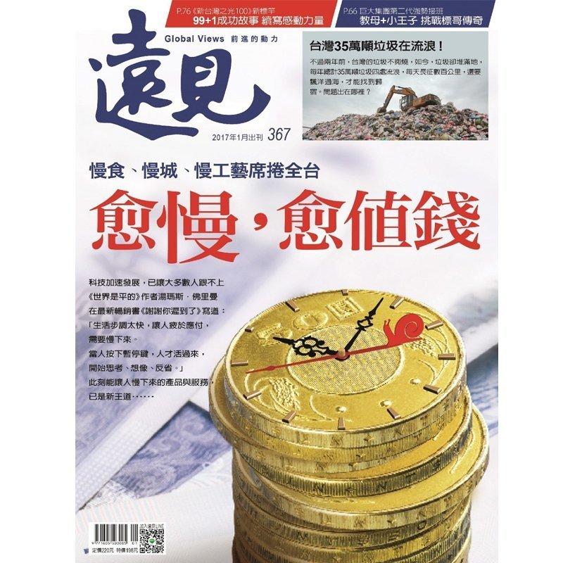 TIME 36期(9個月) +遠見雜誌一年 12期 ★送TIME數位版+送英文精裝書3