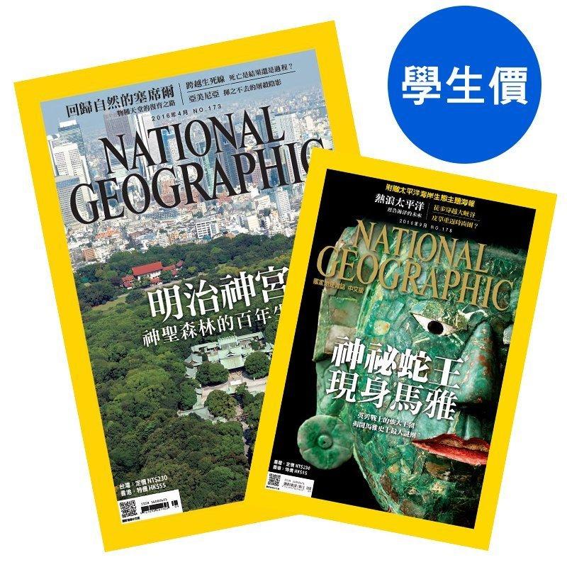 國家地理雜誌 【學生價】中文版二年24期(無贈品)1