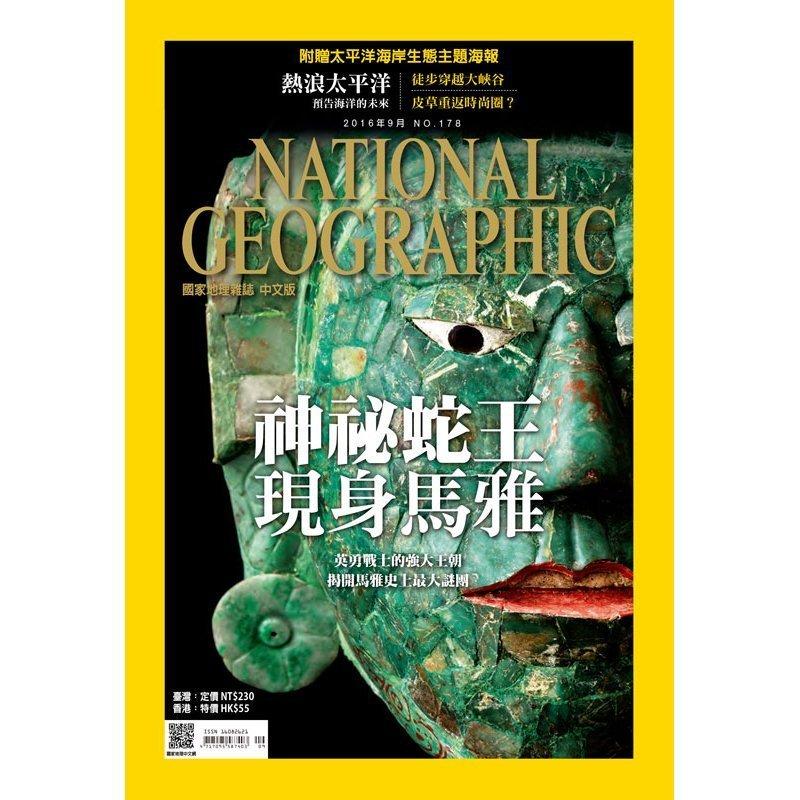 國家地理雜誌 【學生價】中文版二年24期(無贈品)2