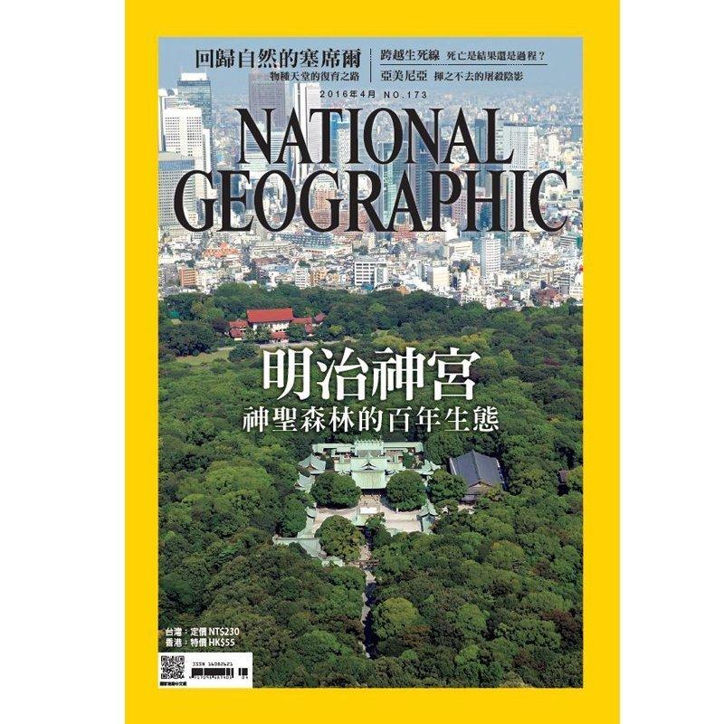 國家地理雜誌 【學生價】中文版二年24期(無贈品)3