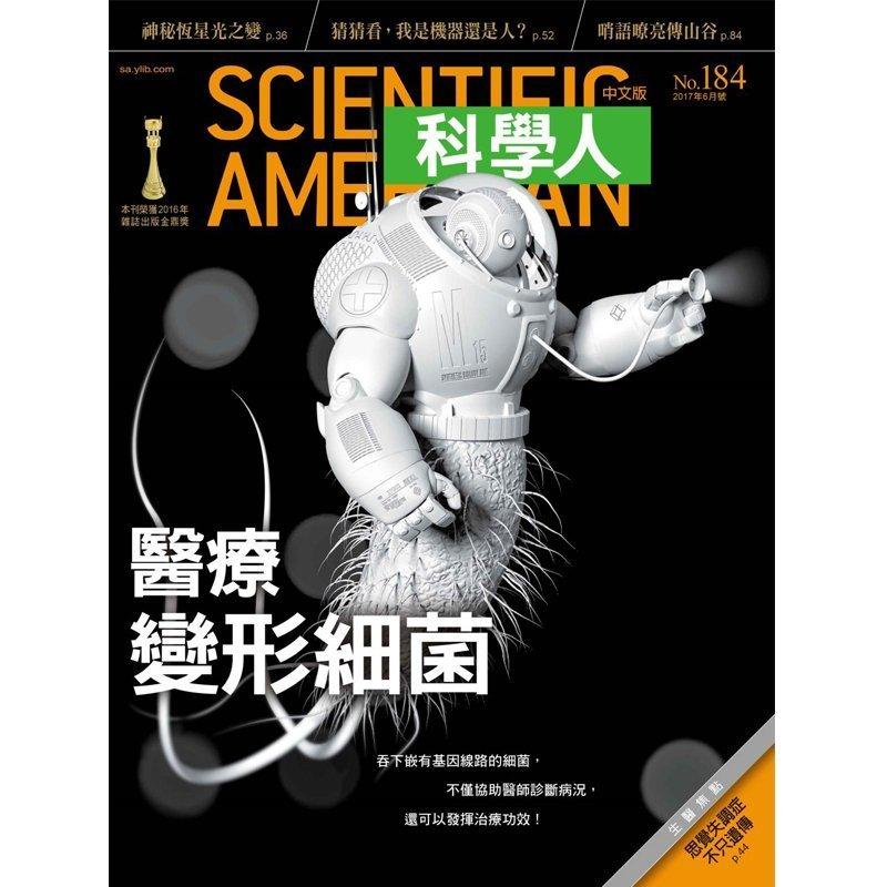 科學人中文版雜誌二年(24期)3