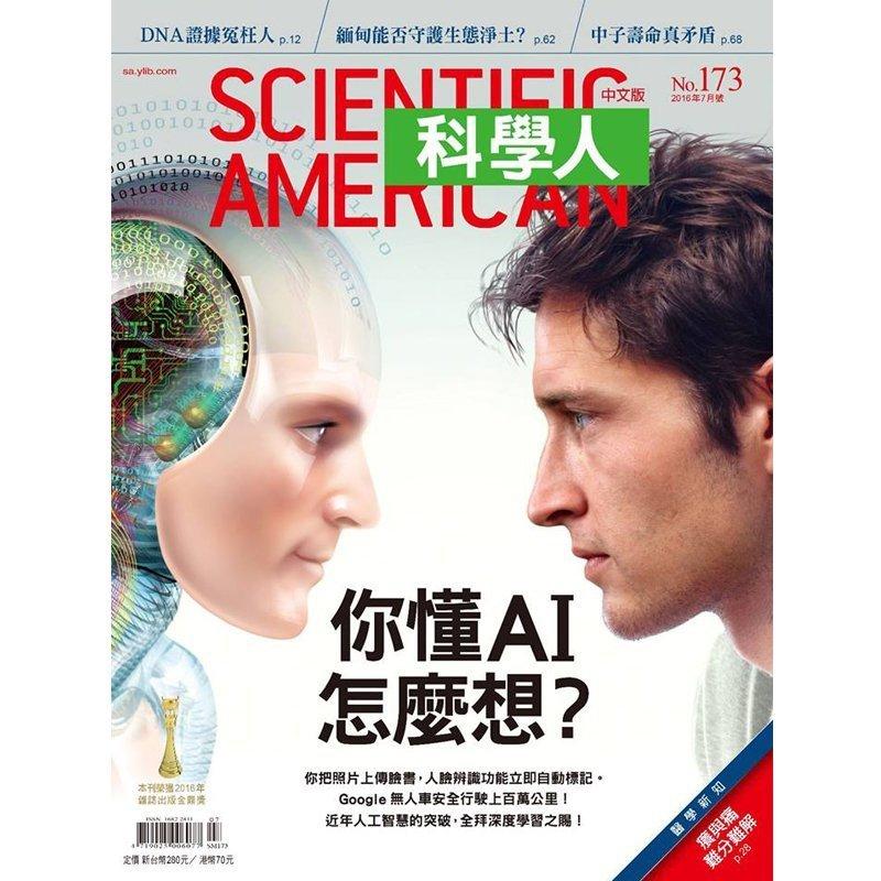 續訂《科學人雜誌》 三年(36期) ★再贈《科學人雜誌知識庫》中英對照版全庫,價值$3360。2