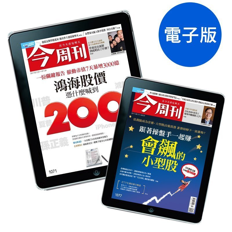師生價★ZINIO電子版《今周刊》52期1