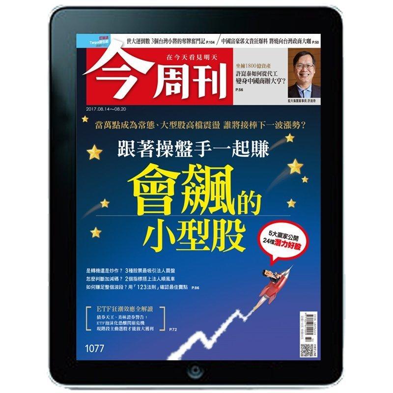 師生價★ZINIO電子版《今周刊》52期3