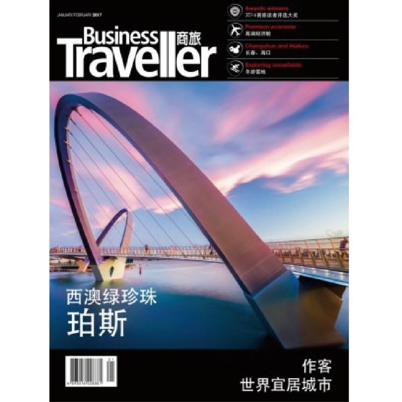Business Traveller 商旅雜誌 (簡體中文) 一年6期2