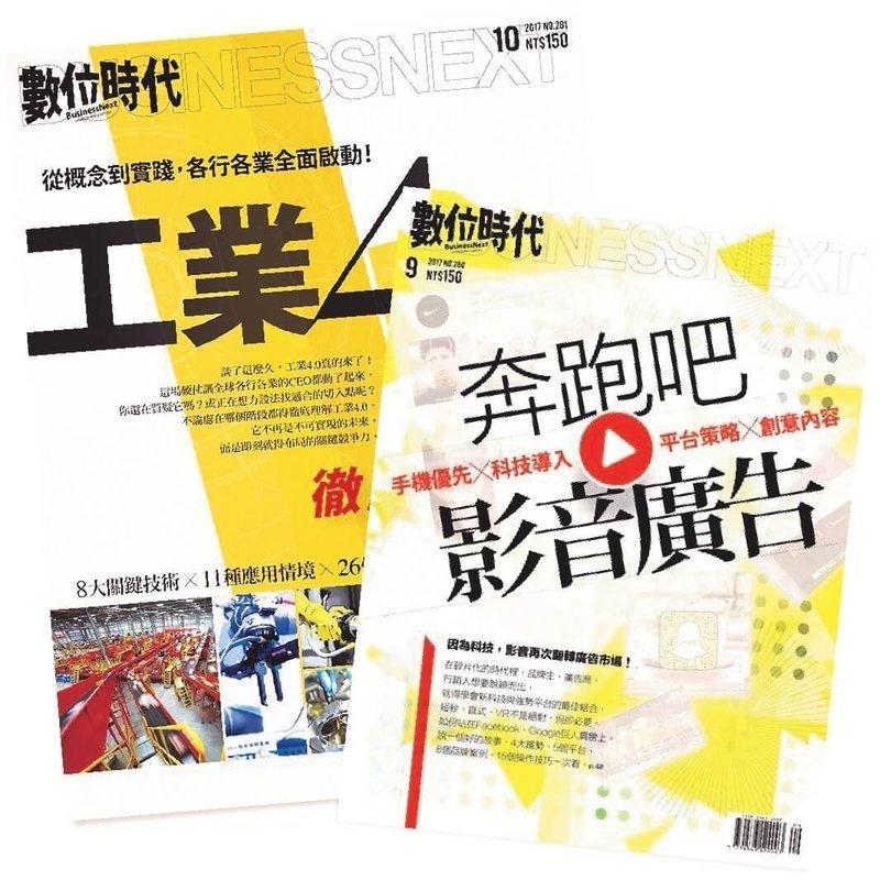 數位時代 月刊 一年(12期)+隨機送3本精選(經理人)特刊1