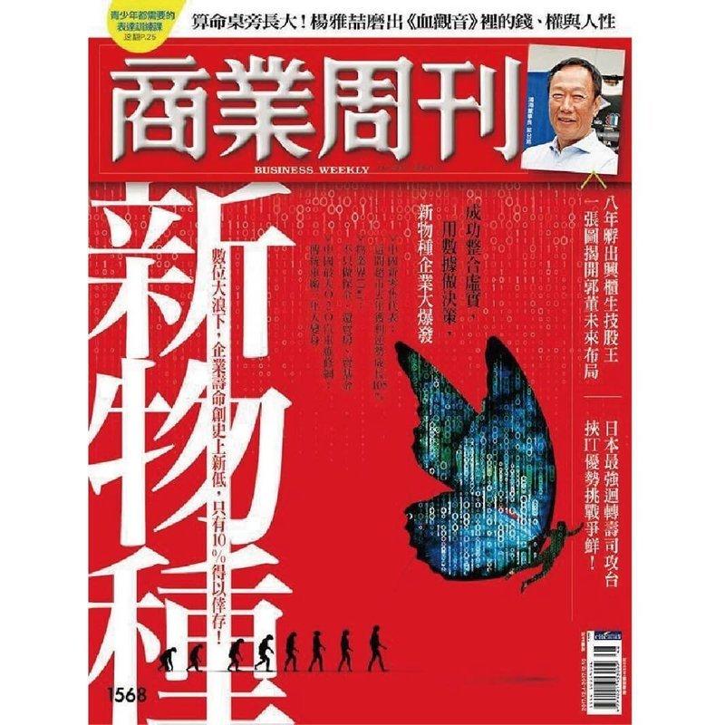 TIME 36期 + 商業周刊 52期 +送商周好禮2選1 ★送TIME數位版+送英文精裝書2