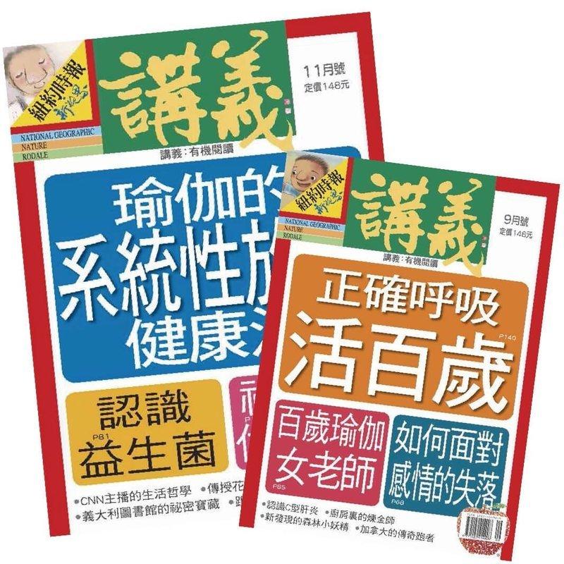 講義雜誌 一年(12期)+送「動生活」筆記本1