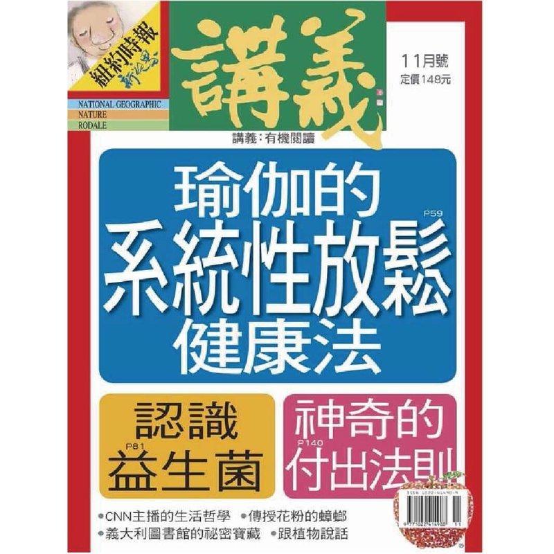 講義雜誌 三年(36期)+送「講義堂收納旅行袋」2