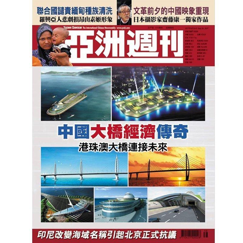 亞洲週刊 一年(51期)+送好禮2選12