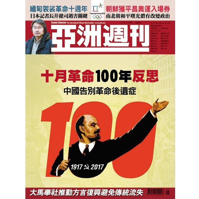亞洲週刊 二年(102期)+送好禮2選12