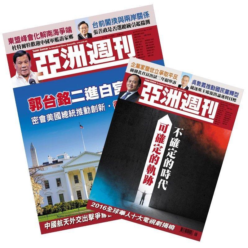 亞洲週刊 〈續訂〉一年(51期)+送好禮2選11