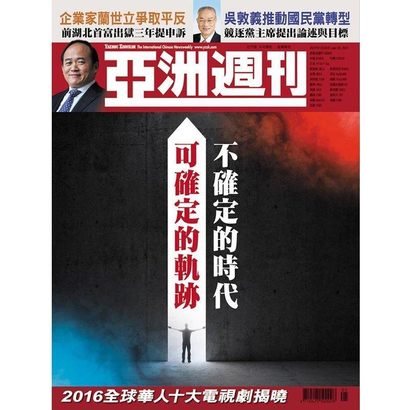 亞洲週刊 〈續訂〉一年(51期)+送好禮2選13