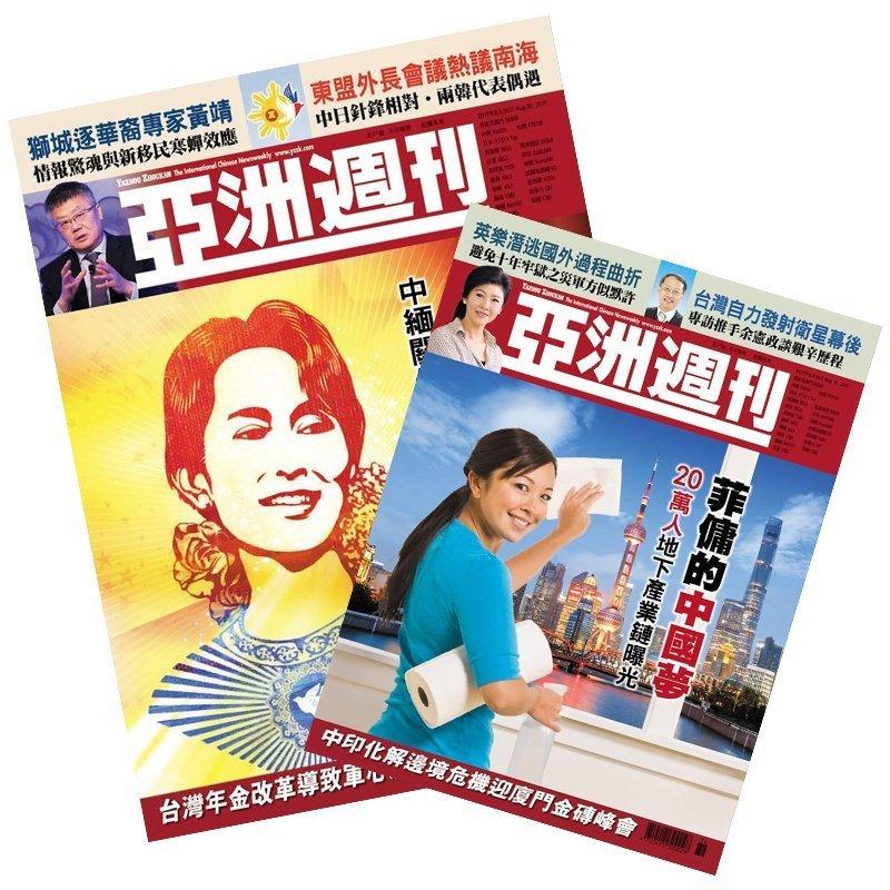 亞洲週刊 〈續訂〉二年(102期)+送好禮2選11