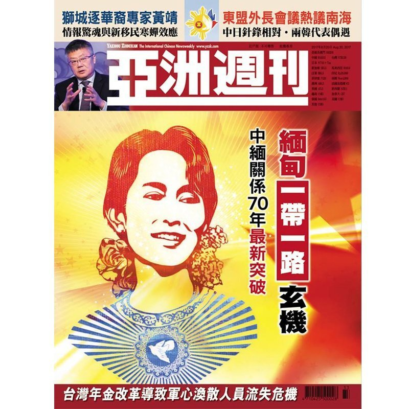 亞洲週刊 〈續訂〉二年(102期)+送好禮2選13