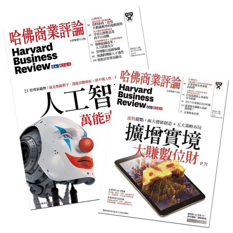 哈佛商業評論 「紙本」全球繁體中文版二年(24期)+送6期+送好書3選11