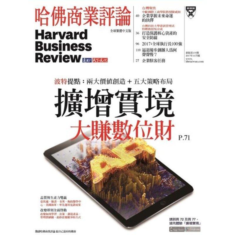 哈佛商業評論 「紙本」全球繁體中文版二年(24期)+送6期+送好書3選12