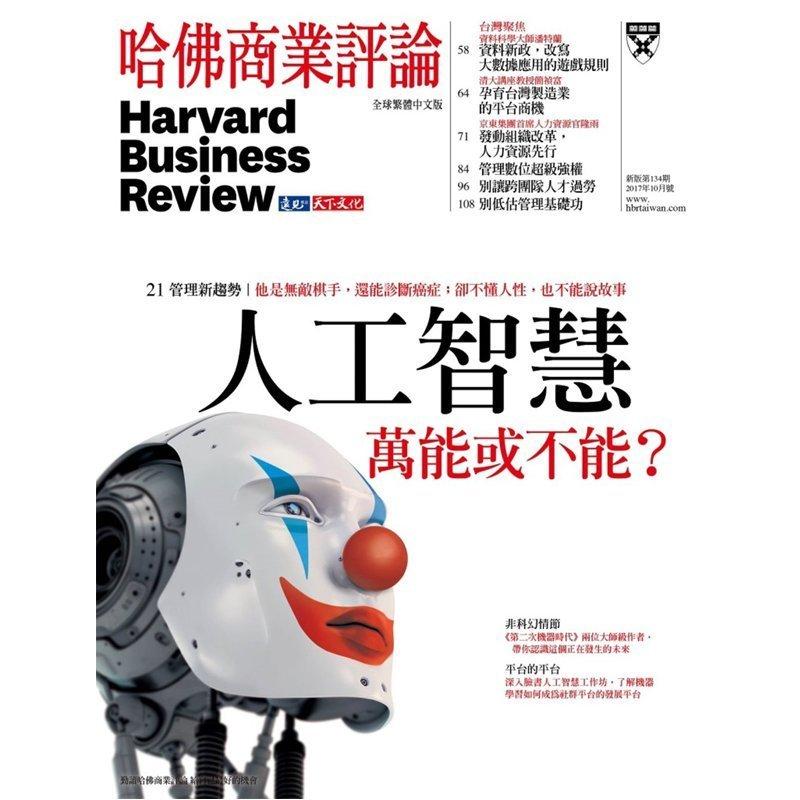 哈佛商業評論 「紙本」全球繁體中文版二年(24期)+送6期+送好書3選13