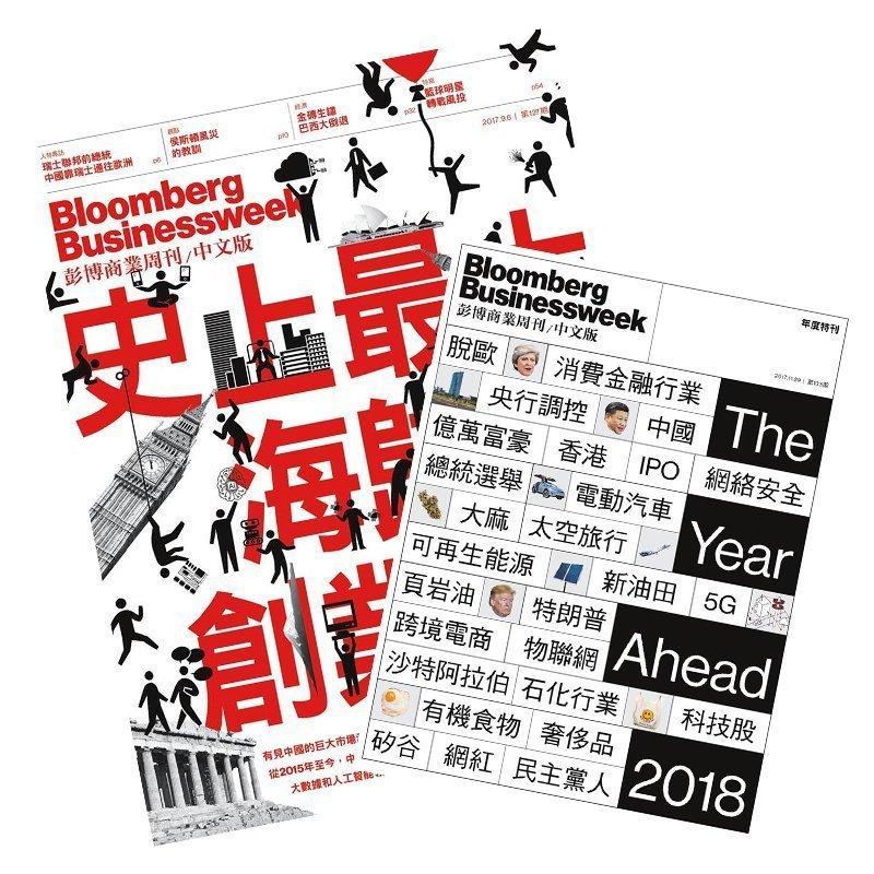 彭博商業週刊中文版 雙週刊 一年(26期)1