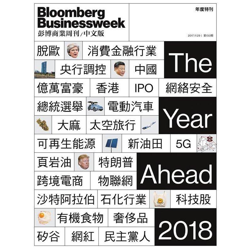 彭博商業週刊中文版 雙週刊 一年(26期)2