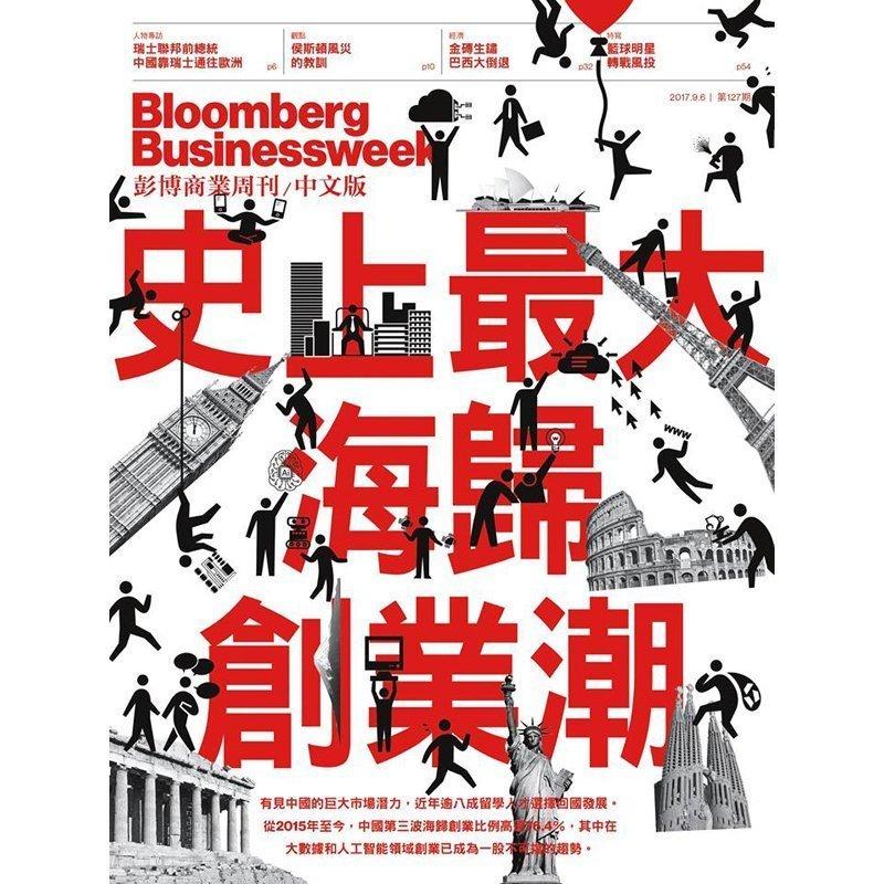 彭博商業週刊中文版 雙週刊 一年(26期)3