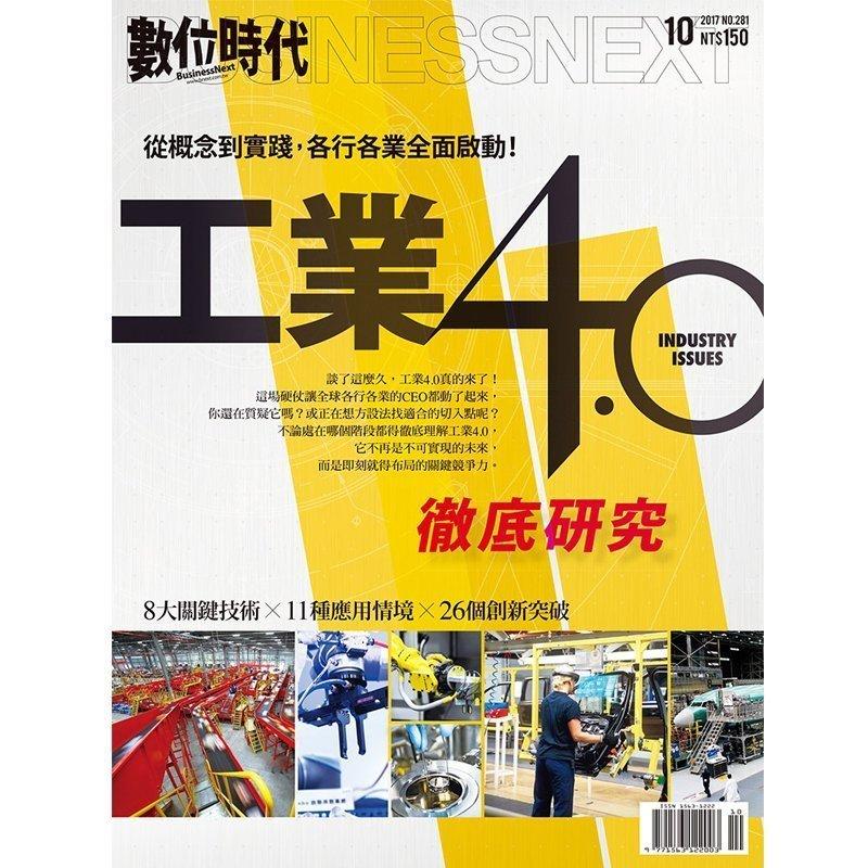 數位時代 月刊 一年(12期)+隨機送3本精選(經理人)特刊2