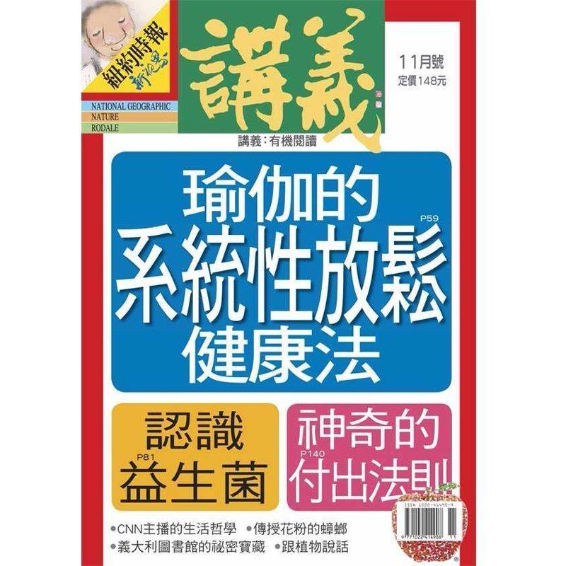 講義雜誌 一年(12期)+送「動生活」筆記本2