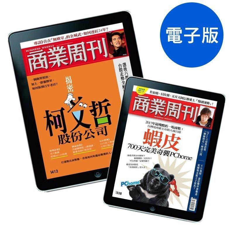 商業周刊 Zinio「電子雜誌 」一年(52期)1