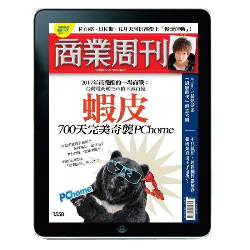 商業周刊 Zinio「電子雜誌 」二年 (104期)2