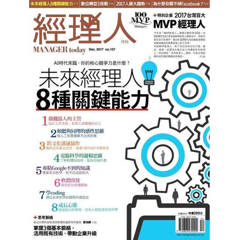 經理人月刊 12期2