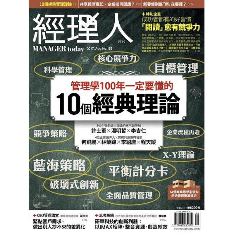 經理人月刊 12期3