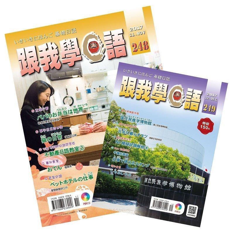 跟我學日語(書+CD) 一年(適合初學者)1