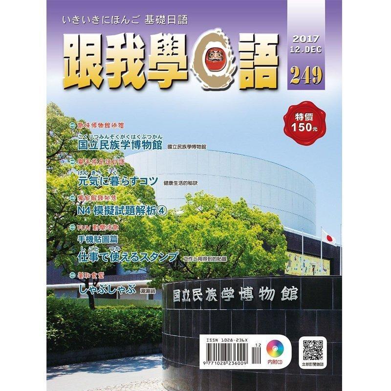 跟我學日語(書+CD) 一年(適合初學者)2