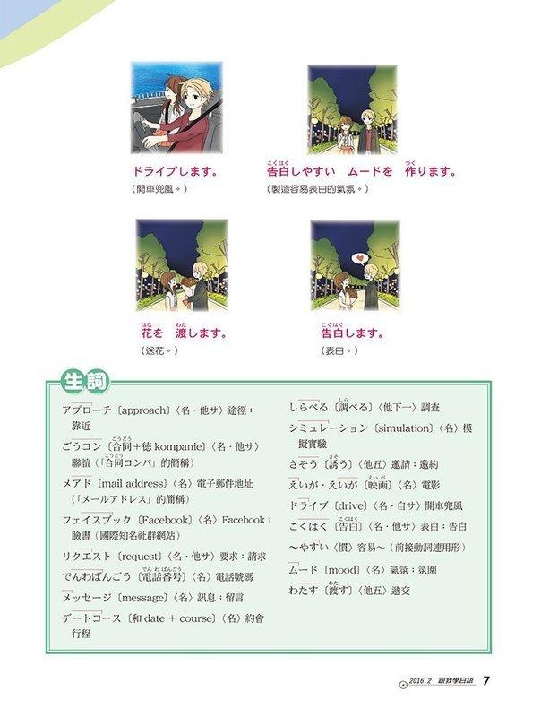 跟我學日語(書+CD) 一年(適合初學者)3