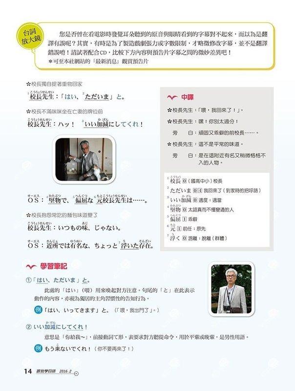 跟我學日語(書+CD) 一年(適合初學者)4