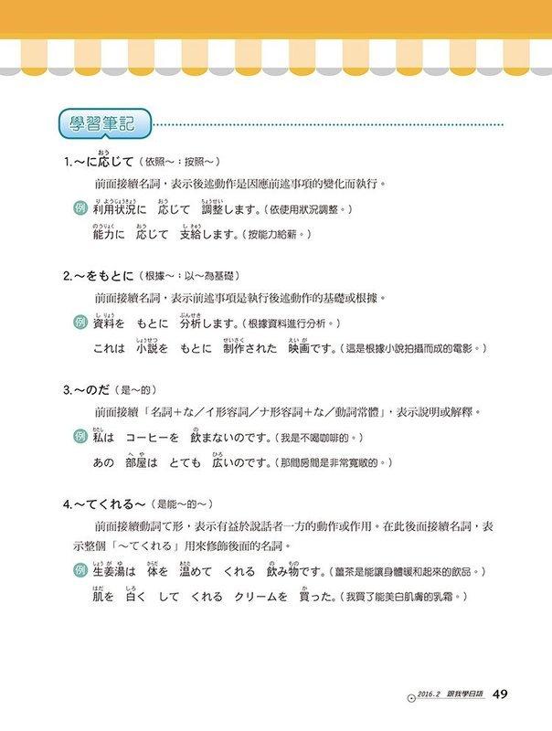 跟我學日語(書+CD) 一年(適合初學者)5