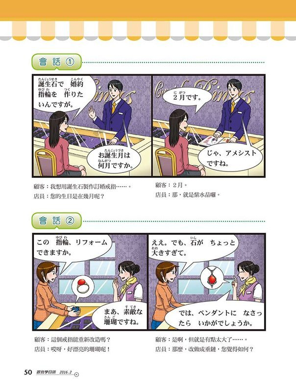 跟我學日語(書+CD) 一年(適合初學者)6