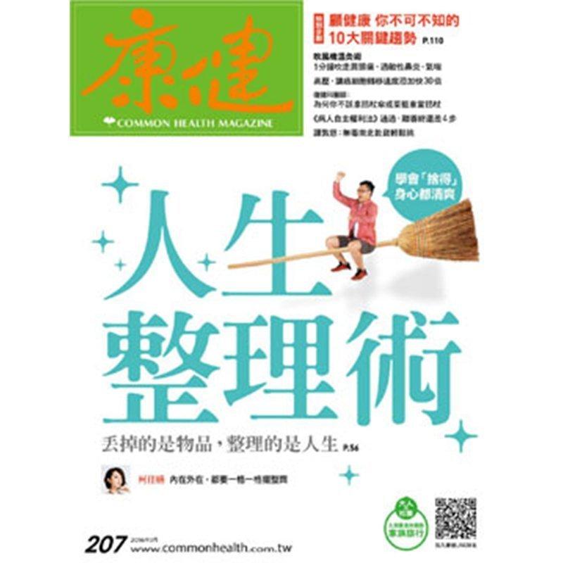 TIME 36期(9個月) +康健12期 ★送TIME數位版+送英文精裝書3