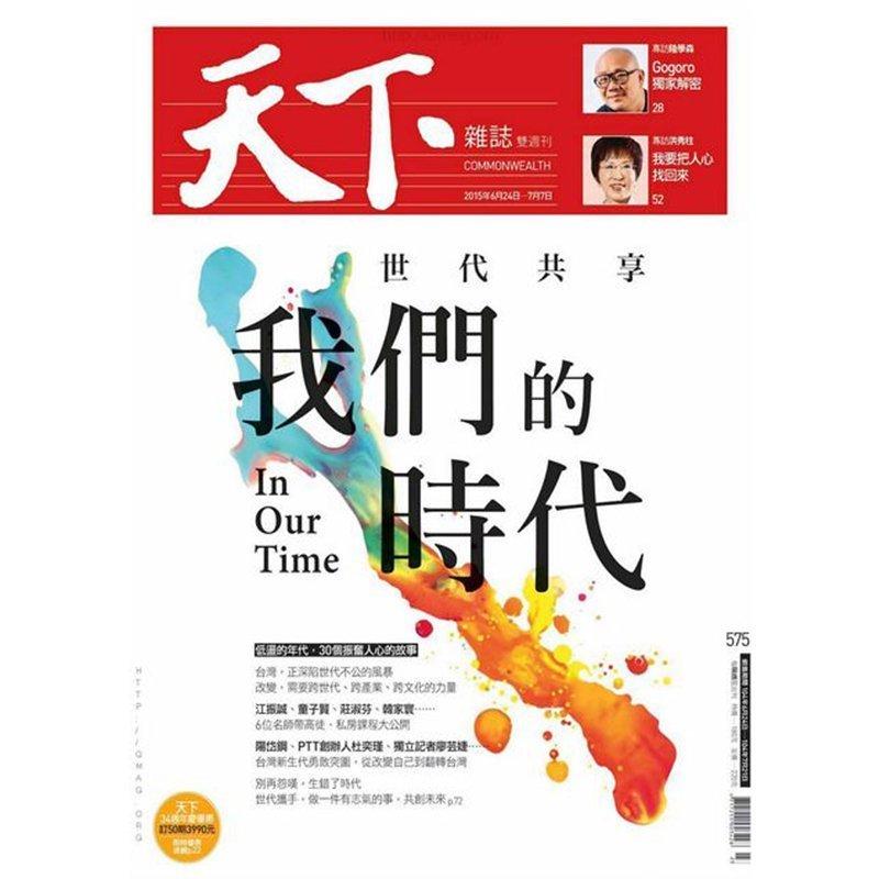 TIME 32期(8個月)+天下25期 ★送TIME數位版+送英文精裝書3