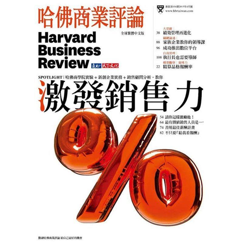 TIME 37期(9個月)+哈佛商業評論中文版12期 ★送TIME數位版+送英文精裝書3
