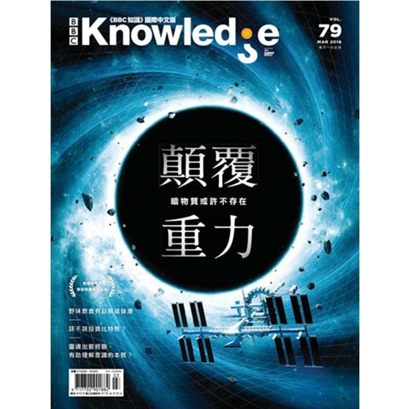 TIME 32期(8個月)+BBC Knowledge國際中文版12期 ★送TIME數位版+送英文精裝書3