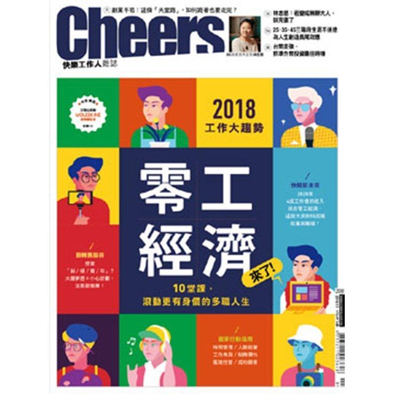 Cheers快樂工作人雜誌 6期 +贈Cheers筆記本3