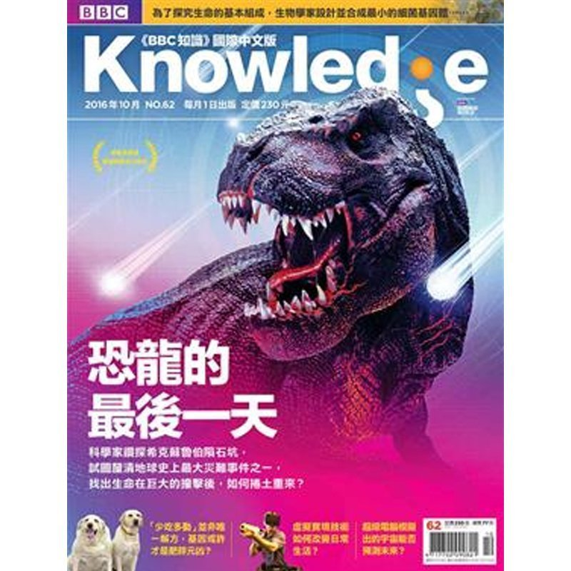 BBC Knowledge 國際中文版一年12期3